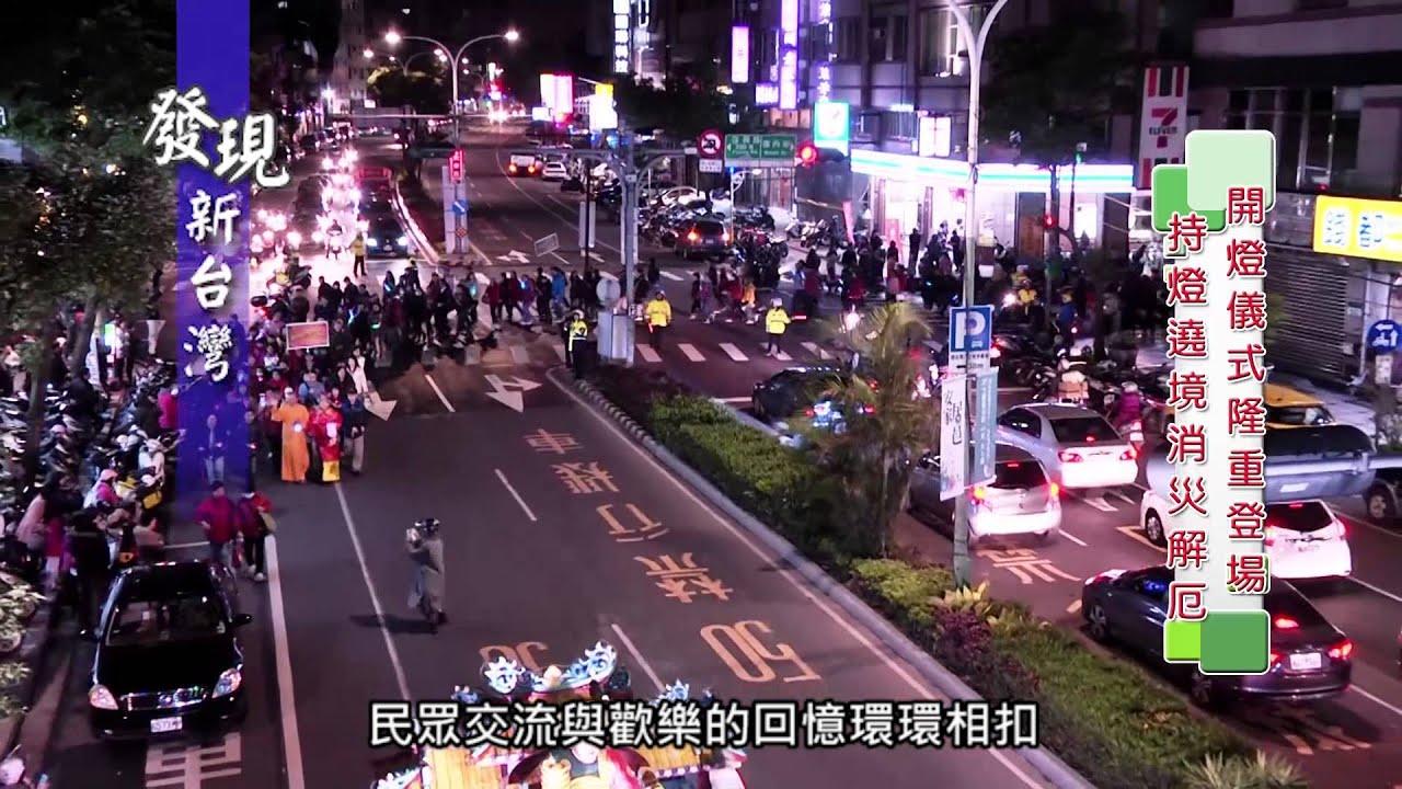 0321發現新臺灣 樹林燈會 - YouTube