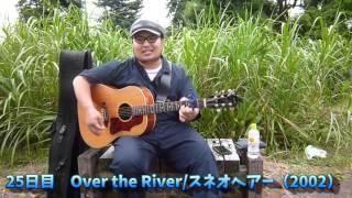【365日連続投稿挑戦中!朝ギタ!25日目】Over the River/スネオヘアー