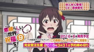 Watch Kono Subarashii Sekai ni Shukufuku wo! OVA Anime Trailer/PV Online