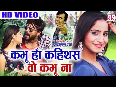 Chandrabhushan Varma   Cg Song   Kabhu Ha Kahiths Wo Kabhu Na   Chhattisgarhi Geet    HD VIDEO 2019
