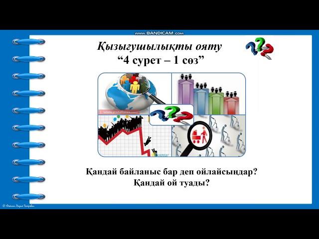 Урок «Казахский язык» Токтарова Р.Е.