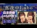 19/05/01 イコラブ 山本杏奈 ゲスト佐竹のん乃