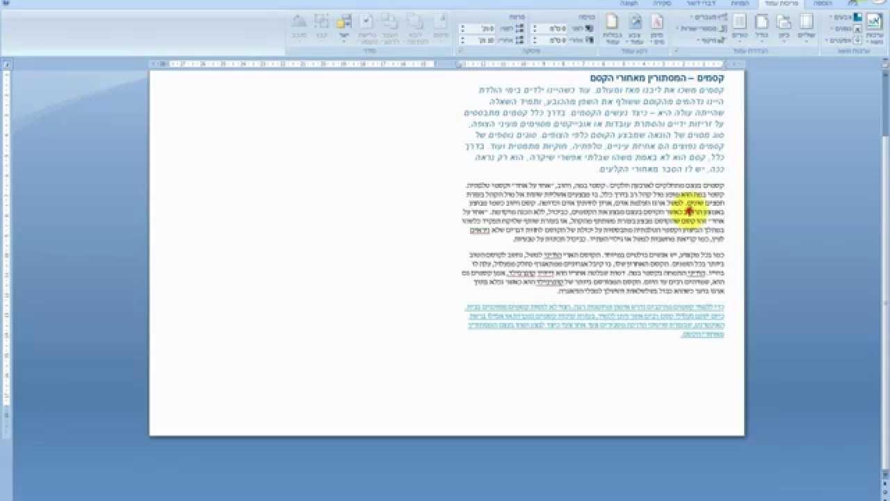 לימוד וורד - סגנון המסמך