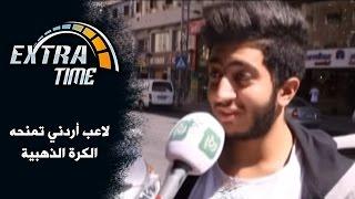 لاعب أردني تمنحه الكرة الذهبية