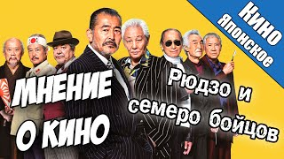 Рюдзо и семеро бойцов. Мнение о кино. [by Natsu]