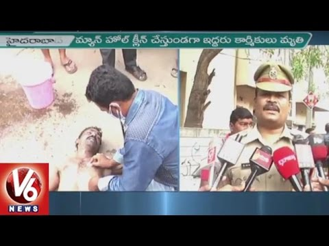 Two Workers Died While Cleaning Manhole At Koti | Hyderabad | V6 News
