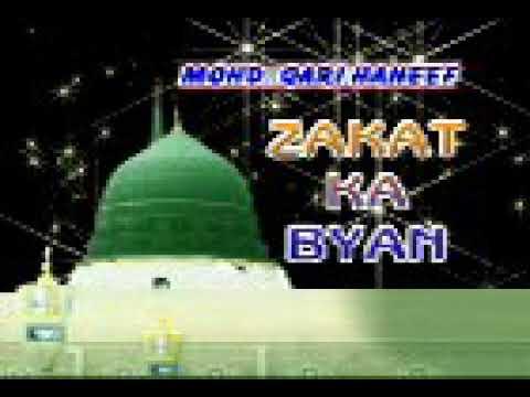 Qari haneef Zakat ka byaan Molana Mohammed Qari Haneef moltani