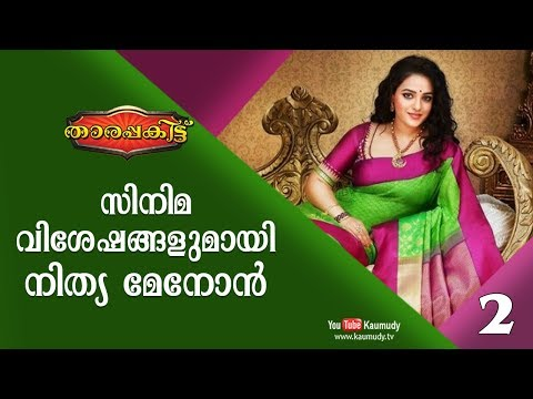 Exclusive Interview with Nithya Menen | Part 2/3 | Tharapakittu EP 255 | Kaumudy TV