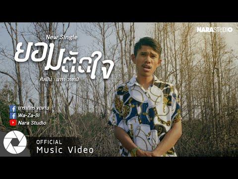 ฟังเพลง - ยอมตัดใจ นาราวาซาบิ narawazabi - YouTube