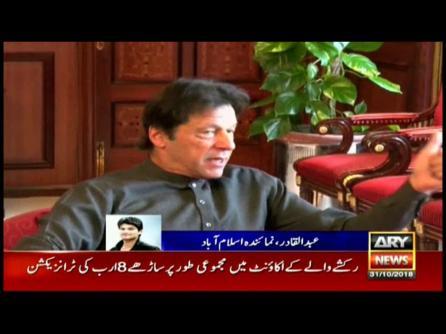 PM Imran Khan meets boxer Amir Khan