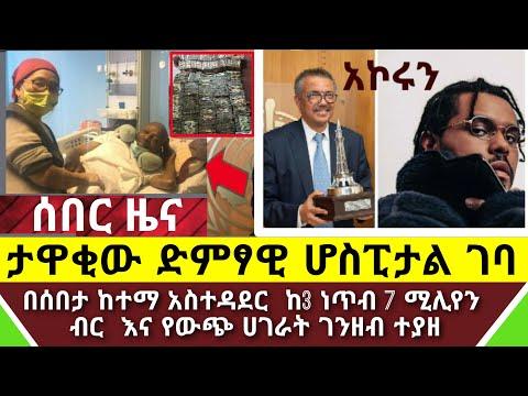 Ethiopia: ሰበር ዜና – ታዋቂው ድምፃዊ ሆስፒታል ገባ || ከፍተኛ መጠን ያለው ህገወጥ ገንዘብ ተያዘ || Ethiopian news | Ethio today