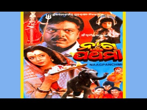 Naag Panchmi | Full Odiya Film Online |...