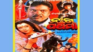 Naag Panchmi | Full Odiya Film Online | Prasenjit Chatterjee & Uttam