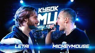 КУБОК МЦ: LETAI vs MICKEYMOUSE | BPM (NEW ERA)