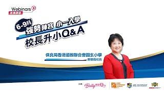 Publication Date: 2021-07-02 | Video Title: 【小一入學校長同你Q&A Live 網上直播講座】保