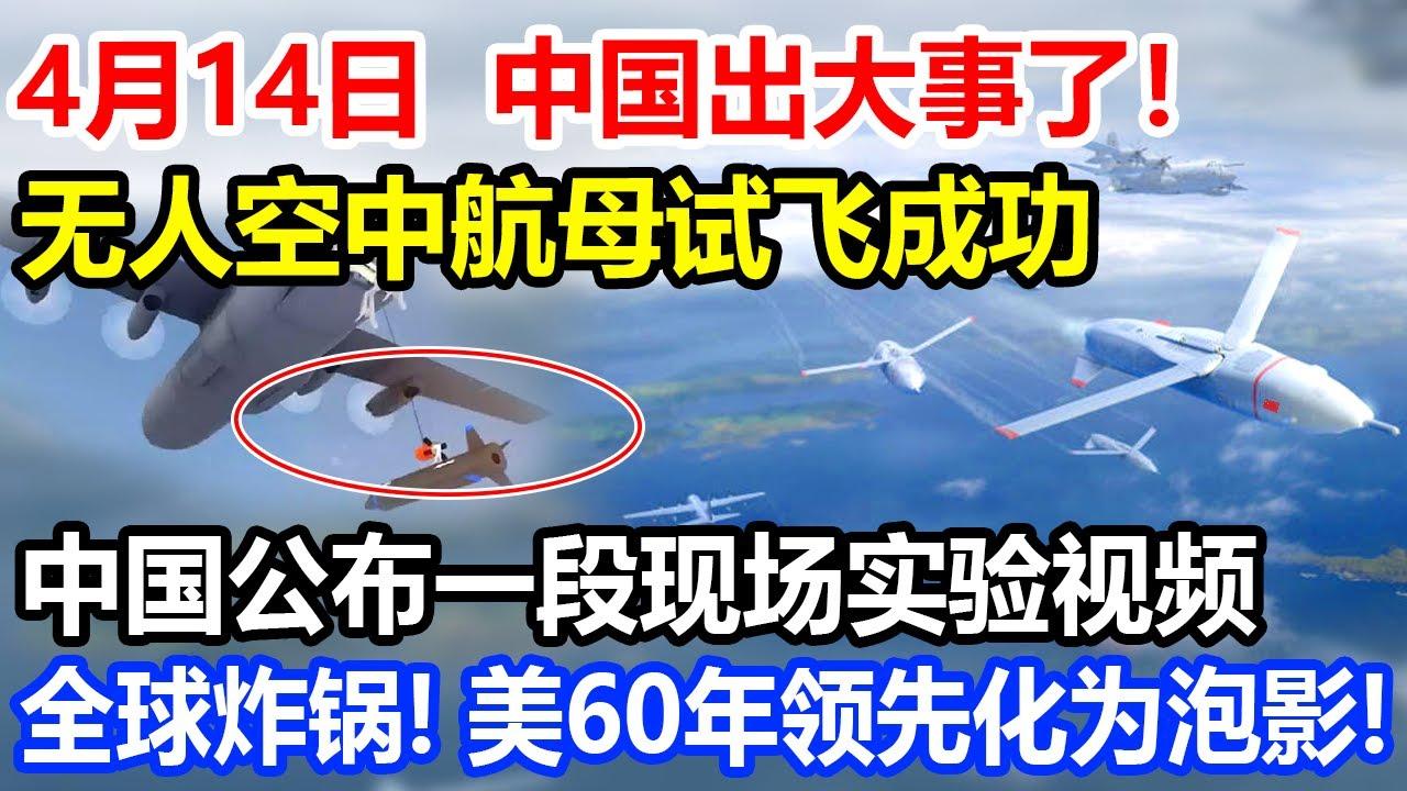 4月14日  中国出大事了!无人空中航母试飞成功!中国公布一段现场实验视频!全球炸锅! 美60年领先化为泡影!
