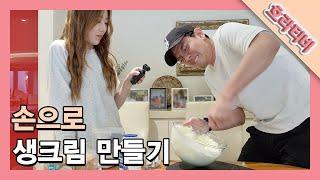 휘핑기 없이 생크림 만들기 l  딸기 생크림 케이크
