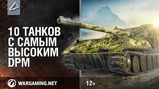 10 танков с самым высоким DPM