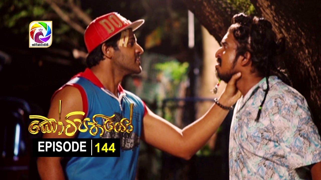 Kotipathiyo Episode 144 කෝටිපතියෝ    සතියේ දිනවල රාත්රී  9.00 ට . . .