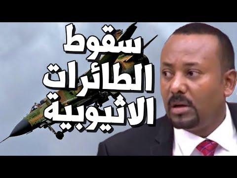 عاجل الجيش الاثيوبي يتلقى ضربة موجعة للطائرات في تيجراي وجنوب السودان يتبرأ من اثيوبيا