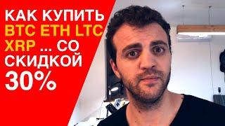 Как купить Bitcoin Ethereum Litecoin XRP со скидкой 30% и отмыть миллионы долларов