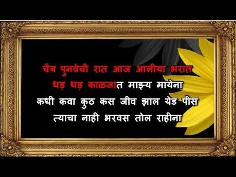 Vajle Ki Bara - Karaoke - Marathi Song - Natrang