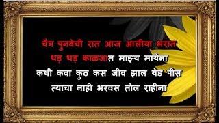 Vajle Ki Bara Karaoke - Marathi Song - Natrang.mp3