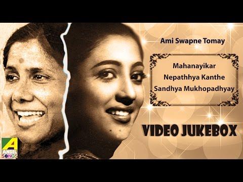 Mahanayikar Nepathhya Kanthe Sandhya Mukherjee | Suchitra Sen | Bengali Songs Video Songs Jukebox