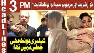 Nawaz Sharif Aur Maryam Nawaz Py Ilzamaat Ghalt Sabit?   Headlines 3PM   17 July 2018   AbbTakk News