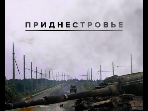 Лекция Евгения Норина. Война в Приднестровье 1992г.