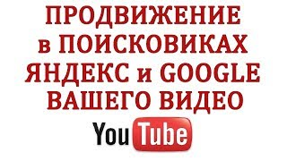 """Как Раскрутить Канал Ютуб #7 """"Продвижение Видео в Яндекс и Гугл Поиск """""""
