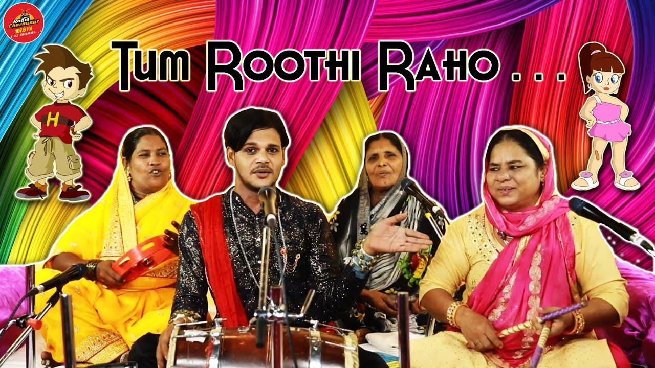 Tum Roothi Raho...Hum Manatha Rahoo........#Dholakkegeet #Hyderabad Dholak ke geet