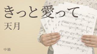 きっと愛って (中級)/ 天月のピアノ楽譜はこちらから https://www.can...