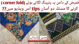 Useful Stitching Tips & tricks || Smart sewing hacks || how to fold perfect Piping corner of shirt
