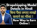 Dropshipping Model Explained in Hindi | New way to Earn Money Online | Part 1 | Shopify