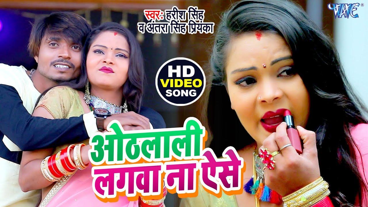 #VIDEO - होठलाली लगावा न ऐसे | #Harish Singh, Antra Singh Priyanka  का सबसे हिट गाना - Bhojpuri Song