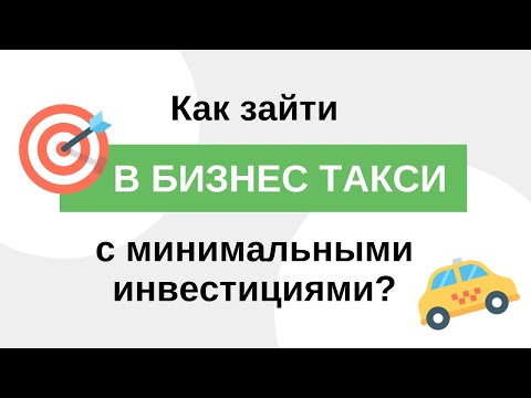 Бизнес план такси: образец с расчетами. Как оценить окупаемость