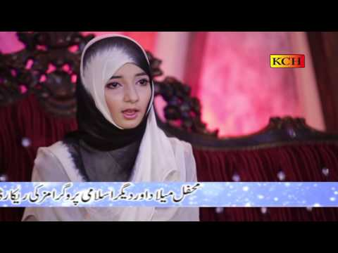 Hussain Abn e Haide || Manqabat Molla Hussain || Sidra Tul Muntaha