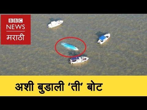 Mumbai Boat Accident | शिवस्मारक: मुंबईत अशी बुडाली बोट (BBC News Marathi)