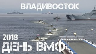 День ВМФ 2018 Владивосток.