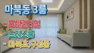 용인신축빌라 매매 마북동 포쉐린타일 드레스룸 용인시 기…