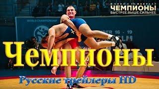 Чемпионы: Быстрее. Выше. Сильнее (2016) №2 - Русские трейлеры в HD - Спорт