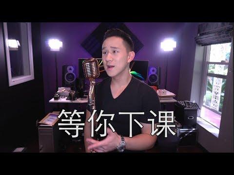 等你下課 - Jay Chou (Jason Chen Cover)