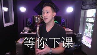 Gambar cover 等你下課 - Jay Chou (Jason Chen Cover)