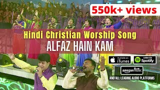 "Hindi Christian Worship song of thanks ""ALFAZ HAIN KAM"" recorded live in Then Sings My Soul concert"