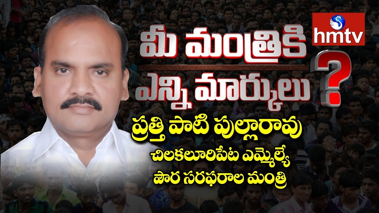 rate-your-minister-prathipati-pulla-rao-chilakaluripet-మ-మ-త-ర-క-ఎన-న-మ-ర-క-ల-hmtv