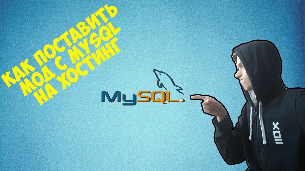 Как установить мод сампа на mysql на хостинг облачный хостинг топ