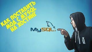 Как установить мод SAMP на хостинг с MySQL