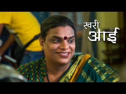 Gauri Sawant Transgender Mother Story Stroy | KhaasRe