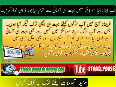 How To Download Any Videos From YouTube, Dailymotion, Whatsapp , Facebook In HD Result